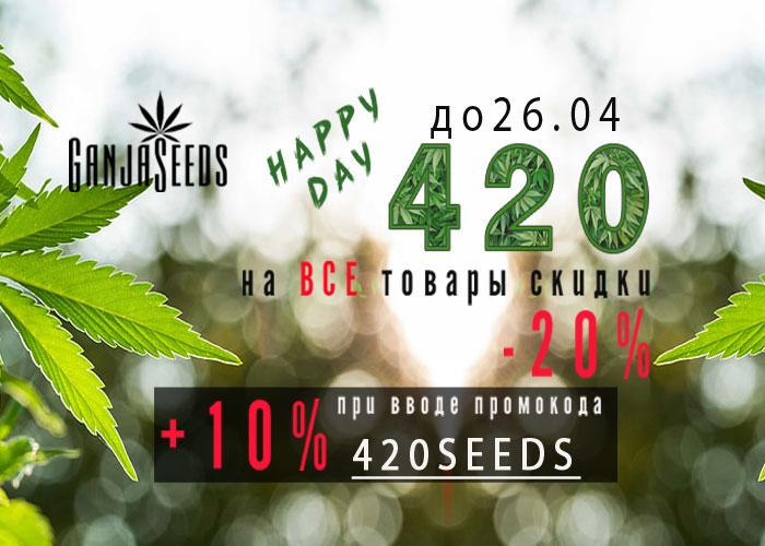 Действие промокода в честь 420 продлевается до 26.04!