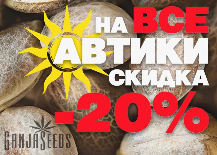 GanjaSeeds дарит 20% скидки весь июнь!