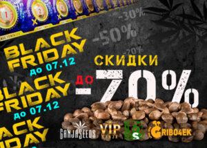На GanjaSeeds Black Friday вся неделя, до 07.12.20 скидки до 70%!