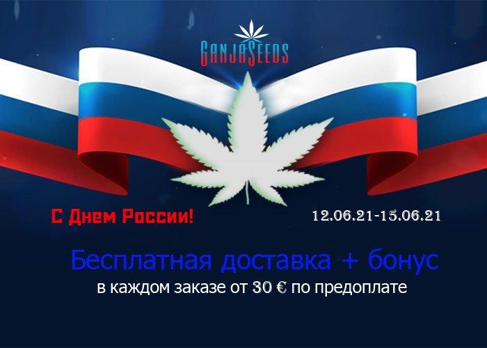 Празднуем День России вместе с GanjaSeeds
