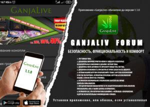 Приложение GanjaLive версии 1.1.0 доступно всем!