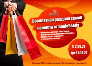 Только в августе! Качественные семена конопли бесплатно!