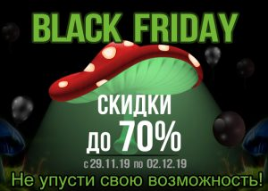 Gribo4ek: акция в честь Black Friday