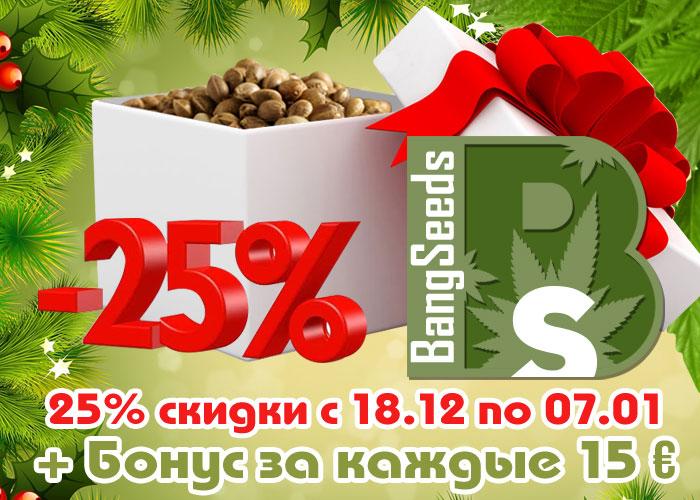 BangSeeds: скидка на семена конопли и споры грибов -25%