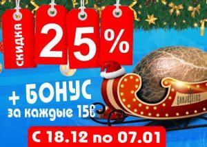 Зимние скидки -25% на GanjaSeeds!